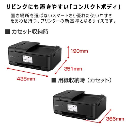 【キヤノン】TR8630 ビジネスインクジェット複合機 TRシリーズ