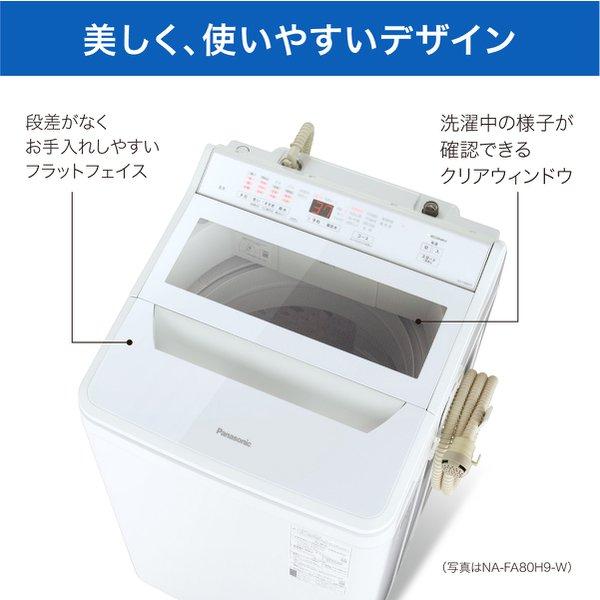 【標準設置対応付】パナソニック NA-FA80H9-N 全自動洗濯機 8Kg シャンパン