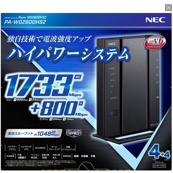 【NEC】PA-WG2600HS2 Aterm 無線ルーター WG2600HS2 Wi-Fi 5対応 スタンダードモデル