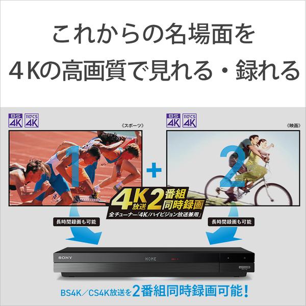 【ソニー】BDZ-FBW1100 ブルーレイディスクレコーダー ダブルチューナー 1TB 4K放送2番組同時録画対応