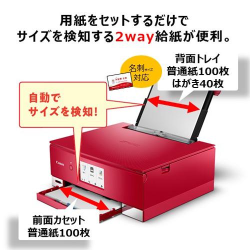 【キヤノン】PIXUSTS8430RD インクジェット複合機 PIXUS TS8430 レッド