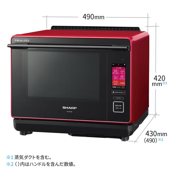 【シャープ】AX-XA20-R ウォーターオーブン HEALSIO(ヘルシオ) 2段調理対応 レッド系