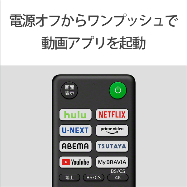 【標準設置対応付】ソニー KJ-50X85J ブラビア 50V型 地上・BS4K・110度CS4K デジタル液晶テレビ