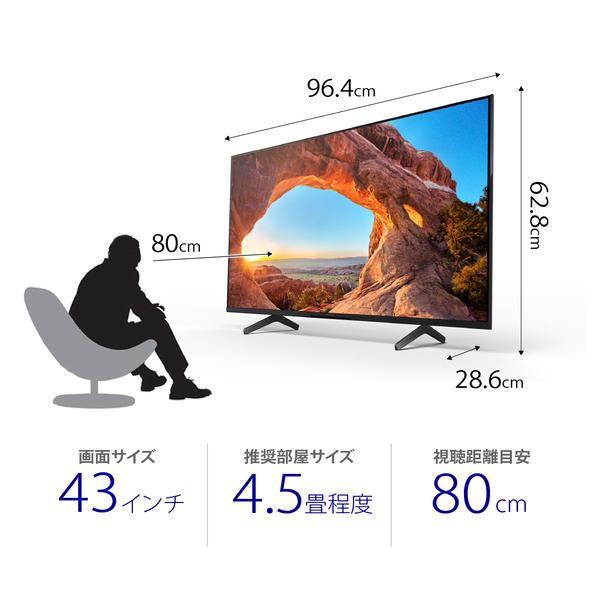 【ソニー】KJ-43X85J ブラビア 43V型 地上・BS・110度CS・BS4K・110度CS4K デジタル液晶テレビ