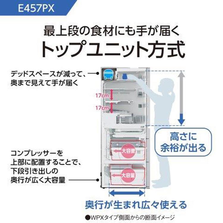 【標準設置対応付】パナソニック NR-E457PXL-W パーシャル搭載 冷蔵庫450L・左開き 5ドア スノーホワイト