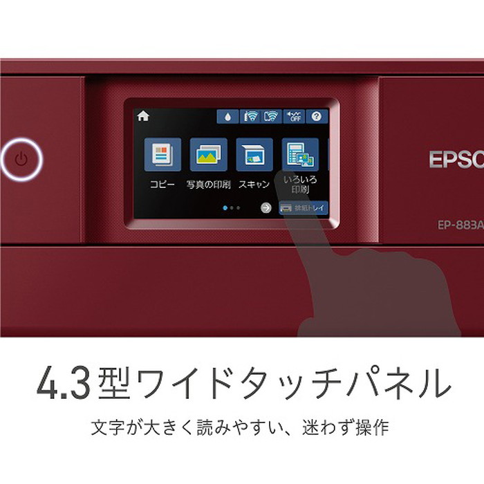 【エプソン】EP-883AR A4カラーインクジェット複合機 カラリオ レッド