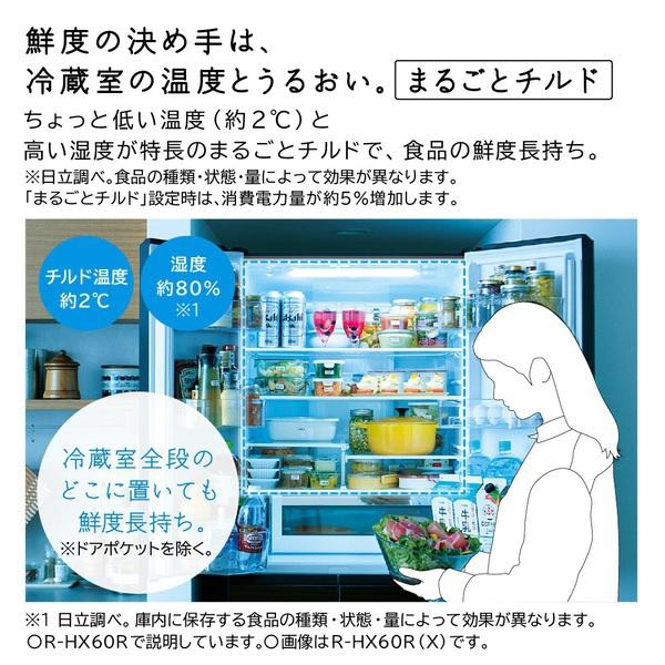【標準設置対応付】日立 R-HWS47RL-XN 冷蔵庫(470L・左開き) 5ドア クリスタルシャンパン