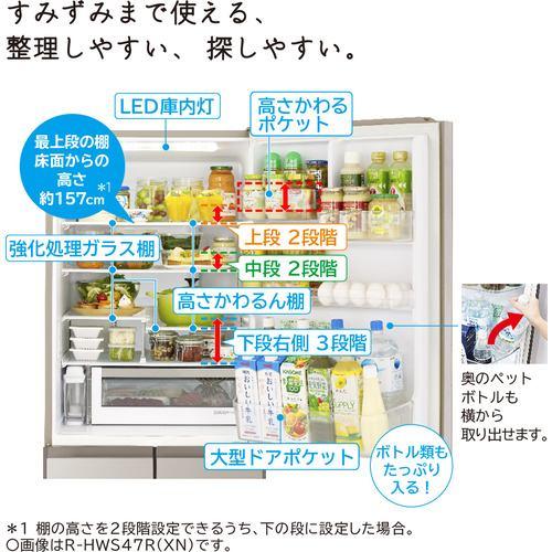 【標準設置対応付】日立 R-HWS47RL-XW 冷蔵庫(470L・右開き) 5ドア クリスタルホワイト