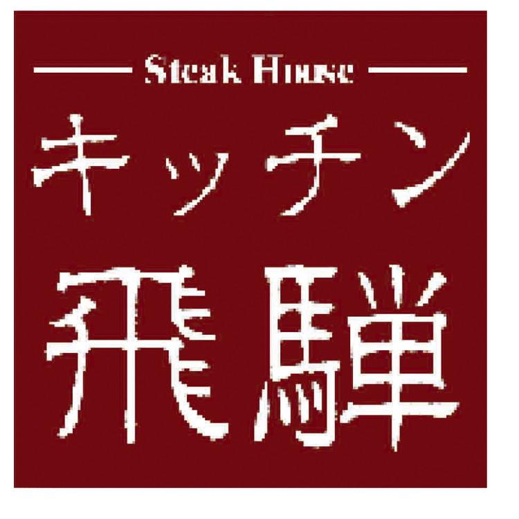 【岐阜県】キッチン飛騨 飛騨牛ハンバーグ 100g×5、ソース付